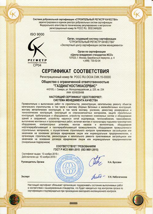 Сертификация исо 9001 акция сертификация оборудования отзывы о принтерах